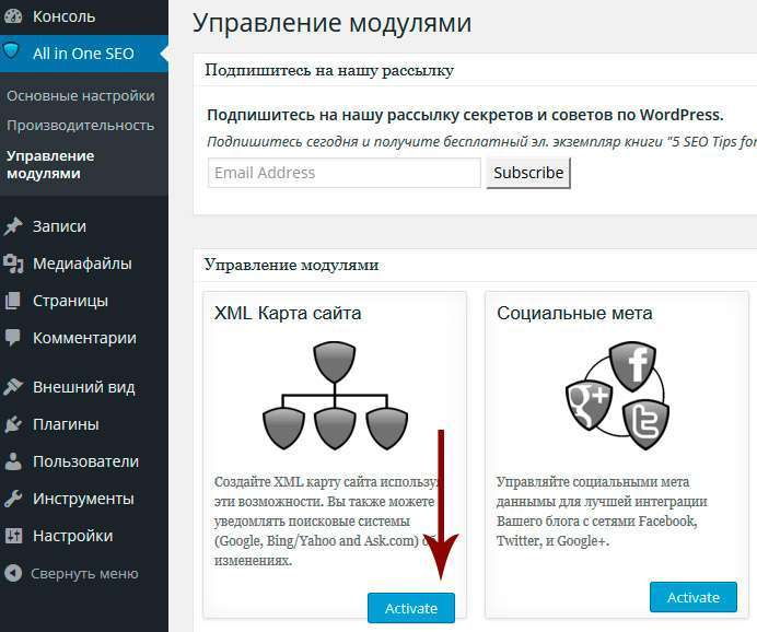 Карта сайту для WordPress