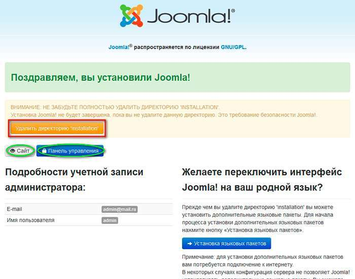 Joomla Virtuemart. Інтернет магазин на Joomla 3